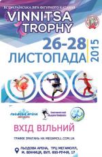 """Міжнародний Чемпіонат з фігурного катання """"Vinnitsa Trophy-2015""""!"""