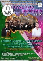 Концерт  оркестру класичної музики ім. Б. Лятошинського