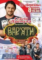 """Концерт гумор-шоу """"Вар'яти"""" з Сергієм Притулою"""
