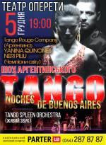 Шоу аргентинського танго