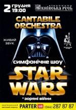 "Концерт Cantabile Orchestra ""STAR WARS"""
