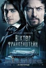 """Трилер """"Віктор Франкенштейн"""". Прем'єра фільму"""