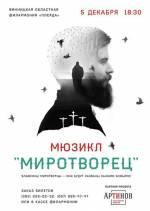 """Мюзикл """"Миротворець"""""""