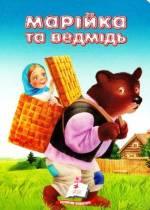 """Казка """"Марійка та ведмідь"""""""