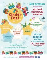 Детский фестиваль KinderFest в ТРЦ «ART mall»