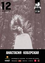 Ліричний музичний вечір Анастасії Коберської