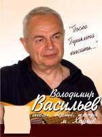 Концерт Володимира Васильєва