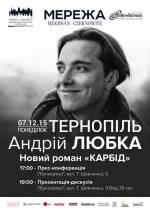 Презентація книги Андрія Любки