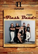 Вперше з мега драйвовою программою гурт «Flash Band»