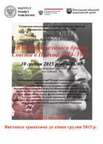Фотовиставка «В обіймах великого брата. Cовєти в Польщі 1944–1993