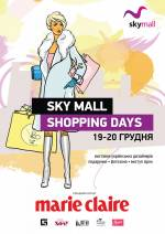Sky Mall Shopping Days: шопінг та виставка