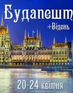 Подорож до Казкового Будапешту + Відень