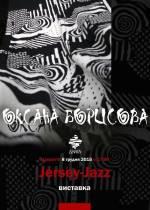 Виставка текстильного проекту Оксани Борисової Jersey jazz