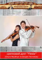 Концерт срипкового дуету «Fiesta»
