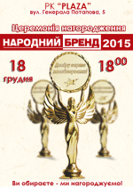 """Церемонія нагородження """"НАРОДНИЙ БРЕНД 2015"""""""