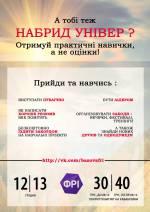 Школа дієвої молоді у Житомирі