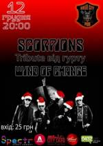 Scorpions tribute у Biker City Pub