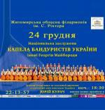 Концерт капели бандуристів України