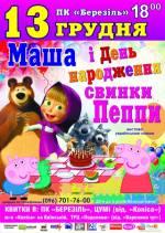 """""""Маша і день народження Свинки Пеппи"""""""