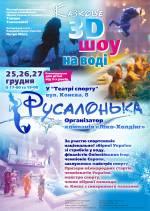 "Казкове 3D шоу на воді ""Русалонька"""