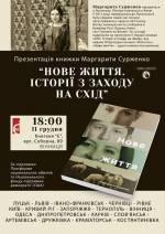 Презентація книги Маргарити Сурженко «Нове життя. Історії з Заходу на Схід»
