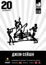 ДЖЕМ-СЕЙШН у арт-паб Beef Eater