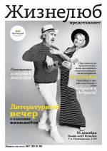 """Літературний вечір з Життєлюбом в кнайп-клубі """"Купідон"""""""