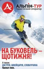Гірськолижні тури від Альпін-Тур