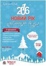 """Новий рік 2016 у """"Корольов Пабі"""""""