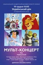 """Український Дім: """"Мультконцерт від Миколая"""" для всієї родини"""