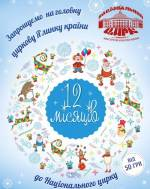 """ГОЛОВНА ЦИРКОВА ЯЛИНКА КРАЇНИ: новорічний цирк """"12 місяців"""""""