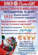 """День Святого Миколая в кафе """"Дайнер Бенедикт"""""""