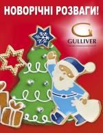 Новорічна казкова програма для відвідувачів ТРЦ Gulliver