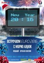 Новий рік в Маріо Lounge
