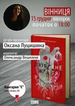 Презентація роману Оксани Луцишиної «Любовне життя»