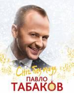 Новорічно-різдвяний концерт Павла Табакова