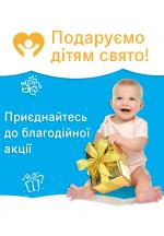 """Благодійна акція """"Подаруй дітям свято"""""""