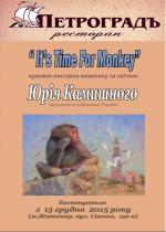 ХУДОЖНЯ ВИСТАВКА ЖИВОПИСУ ТА СВІТЛИН «IT'S TIME FOR MONKEY»