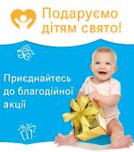 """Благодійна акція """"Подаруймо дітям свято"""""""