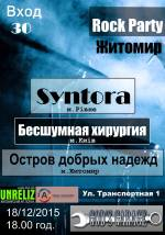 Rock party в м. Житомир