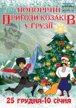 """Український Дім: шоу для дітей """"Новорічні пригоди козаків у Грузії"""""""