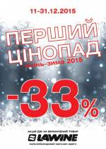 Новорічний цінопад у Lawine