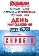 """День народження ТРЦ """"КАРАВАН"""": концерт гурту """"Скрябін"""" та Євгена Толочного"""