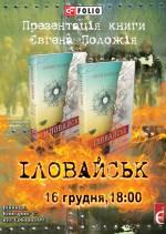 Презентація роману Євгена Положія «Іловайськ»