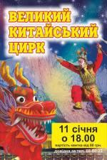 ВІДМІНЕНО!!!! Великий китайський цирк у Хмельницькому
