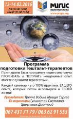 Программа подготовки гештальт-терапевтов (I и II ступени), г. Винница