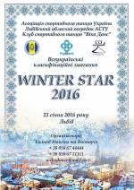 Класифікаційні змагання зі спортивного танцю Winter star 2016