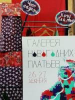 """Галерея новорічних суконь у Галереї мистецтв """"Лавра"""""""