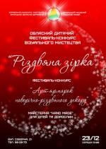 """Фестиваль-конкурс візувального мистецтва """"Різдвяна зірка"""""""