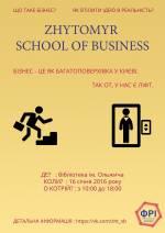 Zhytomyr School of Business. Зустріч №1.